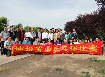 记雷竞技置业公司第二届乒乓球比赛