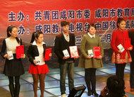 """集团公司参加全市青少年""""中国梦 青春梦""""主题演讲比赛荣获佳绩"""