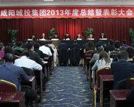 集团公司召开2013年度总结暨表彰大会