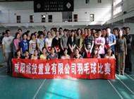 雷竞技官网DOTA2,LOL,CSGO最佳电竞赛事竞猜雷竞技置业公司成功举办春季羽毛球比赛