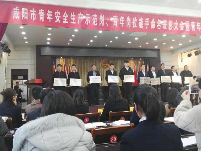 """雷竞技物业公司荣获2018年度雷竞技网站 """"青年安全生产示范岗""""称号"""