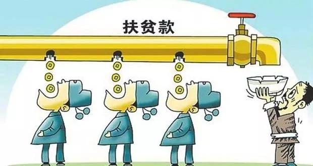 省纪委通报八起扶贫领域腐败和作风问题
