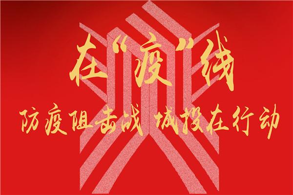 """奋战在防控一线的""""逆行者""""(二)"""